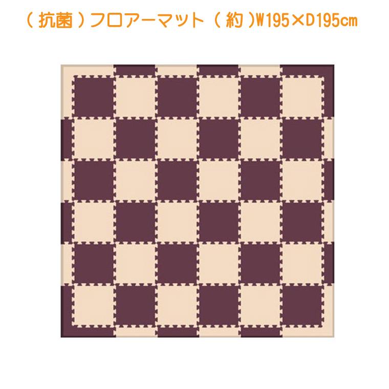 (抗菌)フロアーマット (約)W195×D195cm 【フロアマット】【プレイマット】【ジョイントマット】【パズルマット】【ツートンカラー】