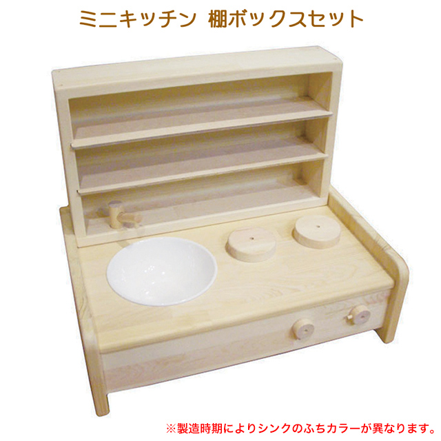 ミニキッチン 棚ボックスセット ままごとセット 知育玩具 教育玩具 ままごと遊び 国産 日本製