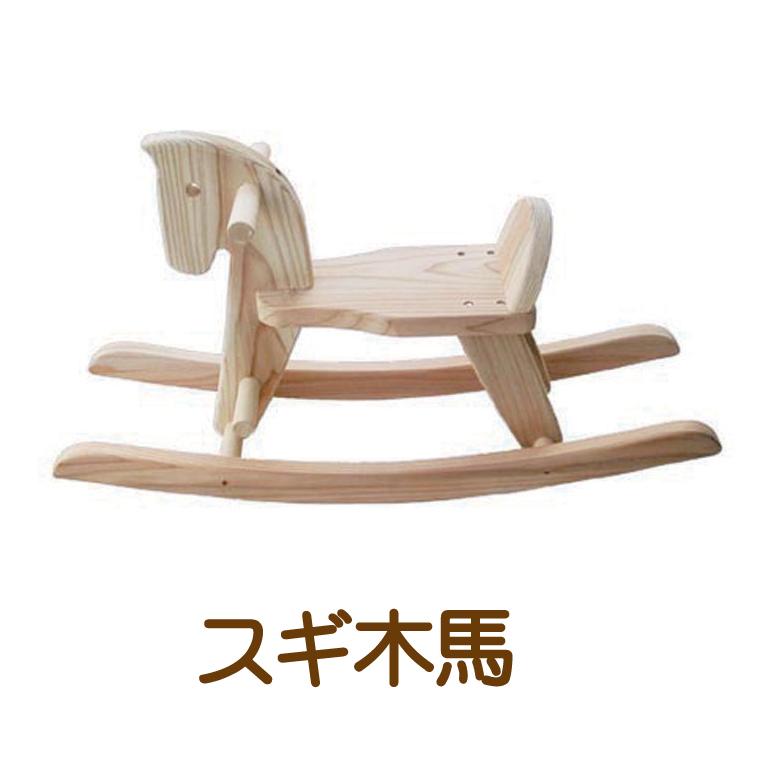 【びっくり特典あり】スギ木馬 知育玩具 木製玩具 乗用玩具 木製乗物 誕生祝い
