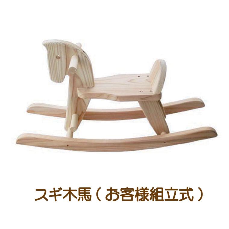 【びっくり特典あり】スギ木馬(組立式) 知育玩具 木製玩具 乗用玩具 木製乗物 誕生祝い