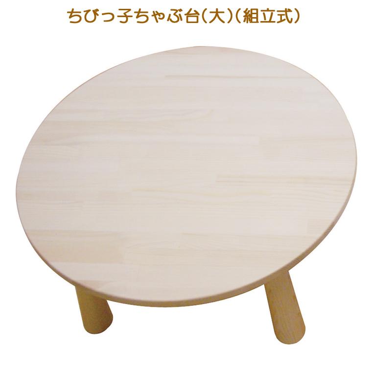 ちびっ子ちゃぶ台(大)(組立式) 子供家具 キッズテーブル 座卓 ローテーブル 木製机 誕生祝い