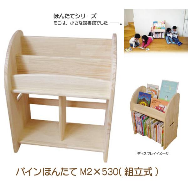 パインほんたてM2×530(組立式) 本立て 絵本ラック 子供収納 本棚 ディスプレイラック ブックラック 誕生祝い