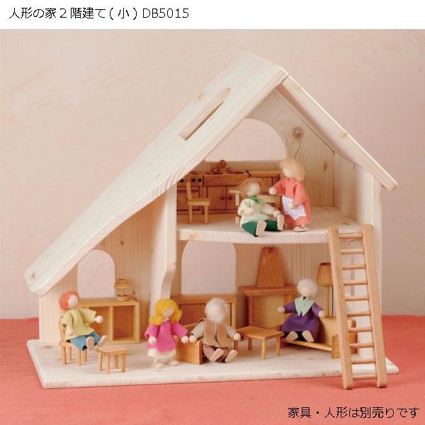 人形の家2階建て(小) DB5015 【木製玩具】【知育玩具】【ドールハウス】【ごっこ遊び】【ギフト】【プレゼントに最適】