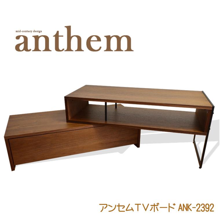 アンセム TVボード テレビボード 伸縮 テレビ台 ウォールナット 北欧風 アンセム anthem