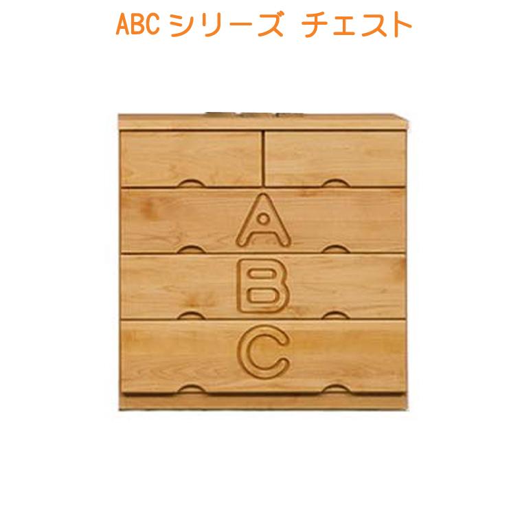 ABCシリーズ 80-4チェスト 子供収納 子供家具 キッズチェスト 収納チェスト 国産 日本製