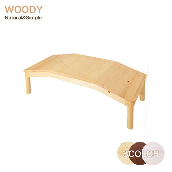 【びっくり特典あり】 Woody テーブル 【子供机】【ウッディーシリーズ】【ナチュラル&シンプル】【子供部屋】【木製テーブル】【ローテーブル】【誕生祝い】