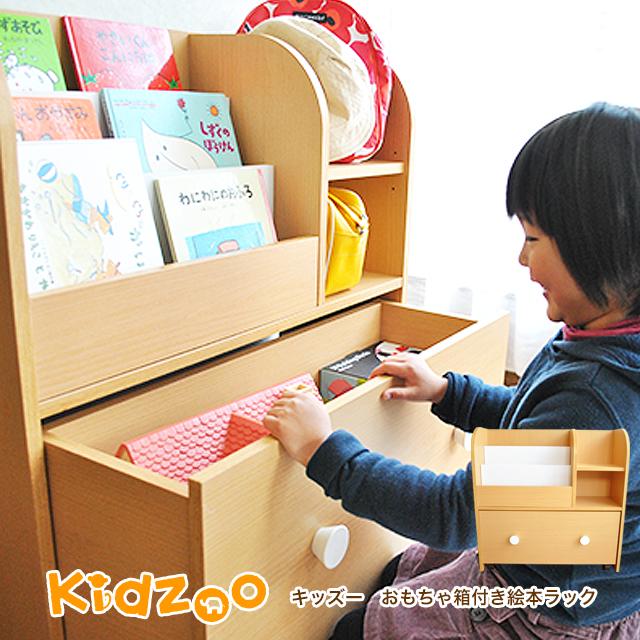 Kidzoo(キッズーシリーズ)おもちゃ箱付き絵本ラック 絵本収納 ディスプレイラック おもちゃ箱 お片づけ 子供収納 おしゃれ キャスター付き