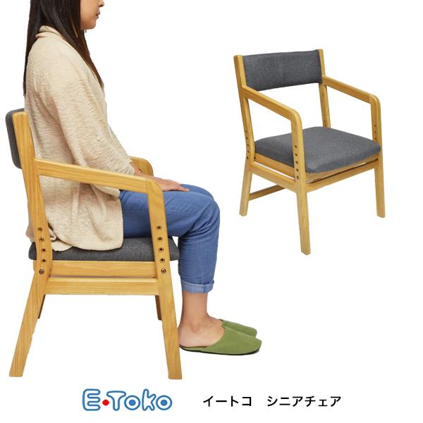【10%OFFクーポン配布中】E-Toko シニアチェアー いいとこ イイトコチェア イートコ E-toko ダイニングチェア アームチェア 高さ調節 木製椅子 肘付き 食卓チェア リビング家具