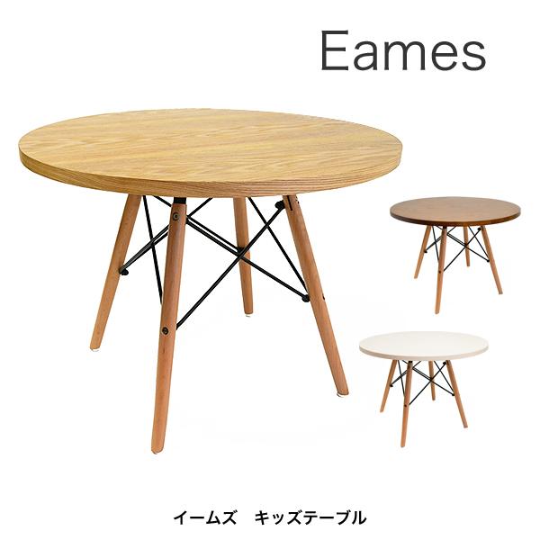 イームズキッズテーブル EST-001 イームズテーブル リプロダクト ミニテーブル キッズテーブル 子供机 円形テーブル