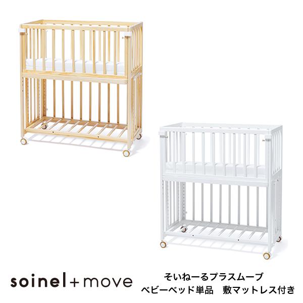 そいねーる+ムーブ ベビーベッド(敷きマット付) そいねーるプラスシリーズ キャスター付 子供ベッド 添い寝 子供家具 幼児ベッド