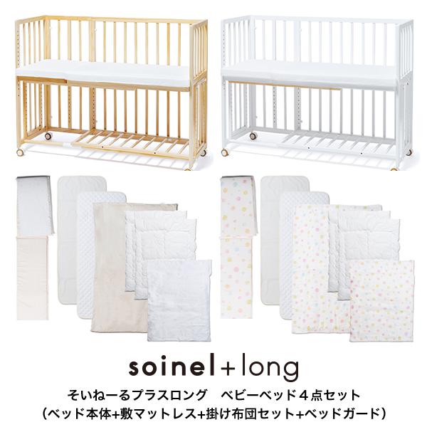 そいねーる+ロングベビーベッド4点セット そいねーるプラスシリーズ 子供ベッド 添い寝 子供家具 幼児ベッド【YK07c】