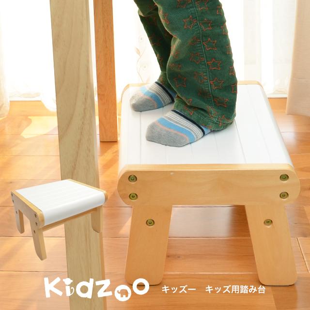 Kidzoo(キッズーシリーズ)踏み台 子供用踏み台 ステップ台 スツール おしゃれ 可愛い かわいい 木製 ネイキッズ nakids