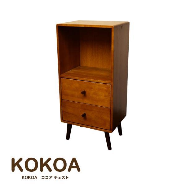 ココア チェスト KOKOA-CH 【収納家具】【本棚】【ブックラック】【小物入れ】
