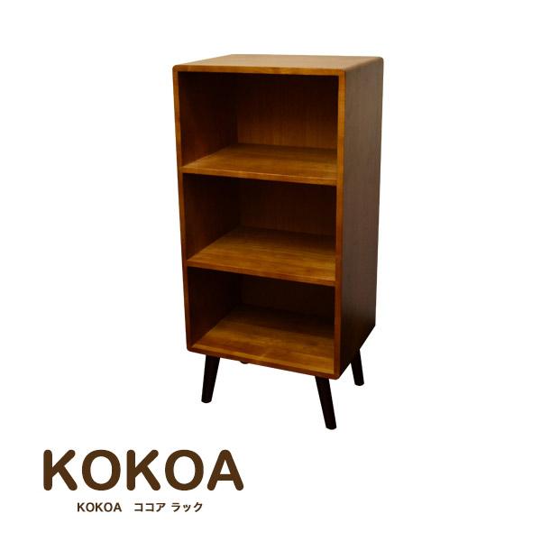 ココア ラック KOKOA-OR 【収納家具】【本棚】【ブックラック】【小物入れ】