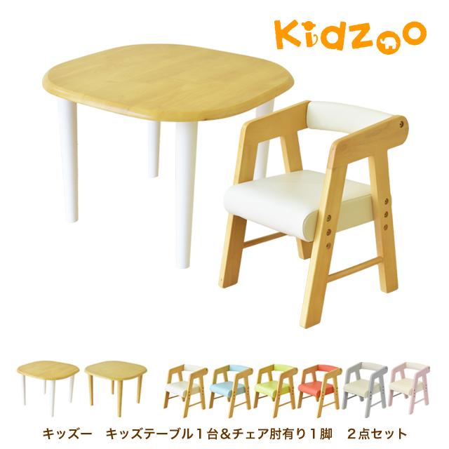 子供部屋にあるとかわいいキッズテーブルセット お子様の自発心を育みます 名入れサービスあり 卓抜 Kidzoo キッズーシリーズ キッズテーブル肘付きチェアー 子供テーブルセット 計2点セット 机椅子 テーブルセット お気に入 木製