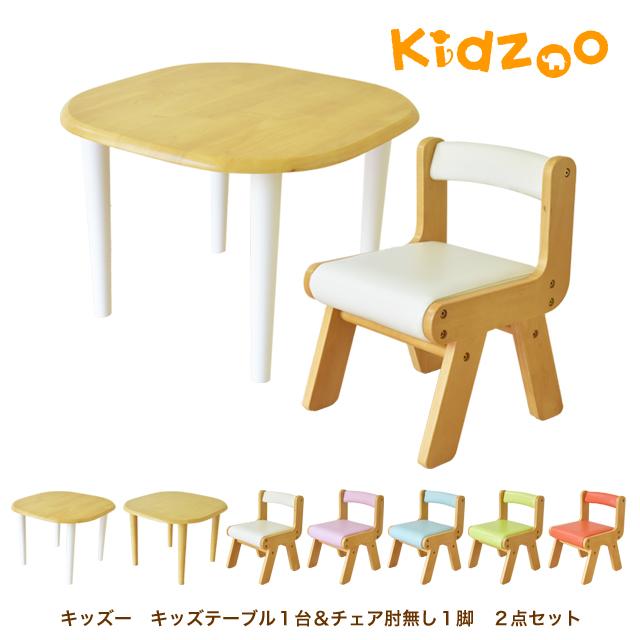 予約 子供部屋にあるとかわいいキッズテーブルセット お子様の自発心を育みます 名入れサービスあり Kidzoo キッズーシリーズ プレゼント キッズテーブル肘なしチェア YK10c 子供テーブルセット テーブルセット 計2点セット 机椅子 木製