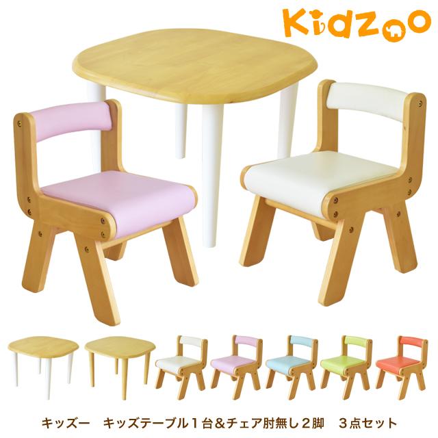 【あす楽】Kidzoo(キッズーシリーズ)キッズテーブル&肘なしチェア 計3点セット テーブルセット 子供テーブルセット 机椅子 木製