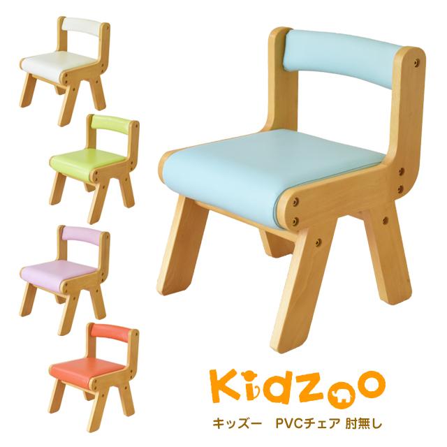 子供部屋におすすめ 木製キッズPVCチェア お子様の自発心を育みます あす楽 名入れサービスあり Kidzoo キッズーシリーズ YK11c おトク PVCチェア肘なし 木製 激安セール キッズチェア 子供椅子 ローチェア ロー
