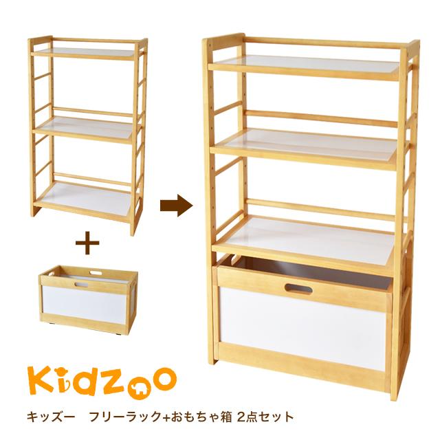 Kidzoo(キッズーシリーズ)ラック+おもちゃ箱計2点セット キッズラック お片付けラック おもちゃ箱 おしゃれ 収納