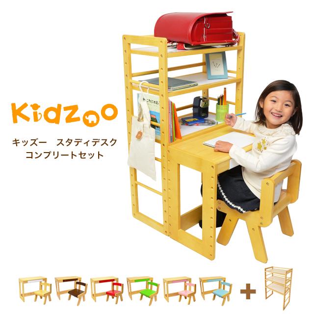 【あす楽】 Kidzoo(キッズーシリーズ) スタディデスクコンプリートセット デスクセット お片付けラック 子供用家具【予約05c】