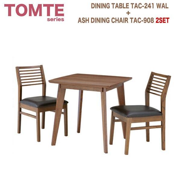 ダイニングテーブル3点セット TAC-241WAL+TAC-908×2 ダイニングテーブルセット ダイニングセット ミッドセンチュリーテイスト 北欧テイスト トムテシリーズ