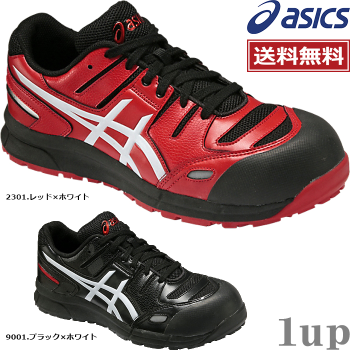 ASICS safety shoes FCP103 win job CP103 (safety shoes ASICs)