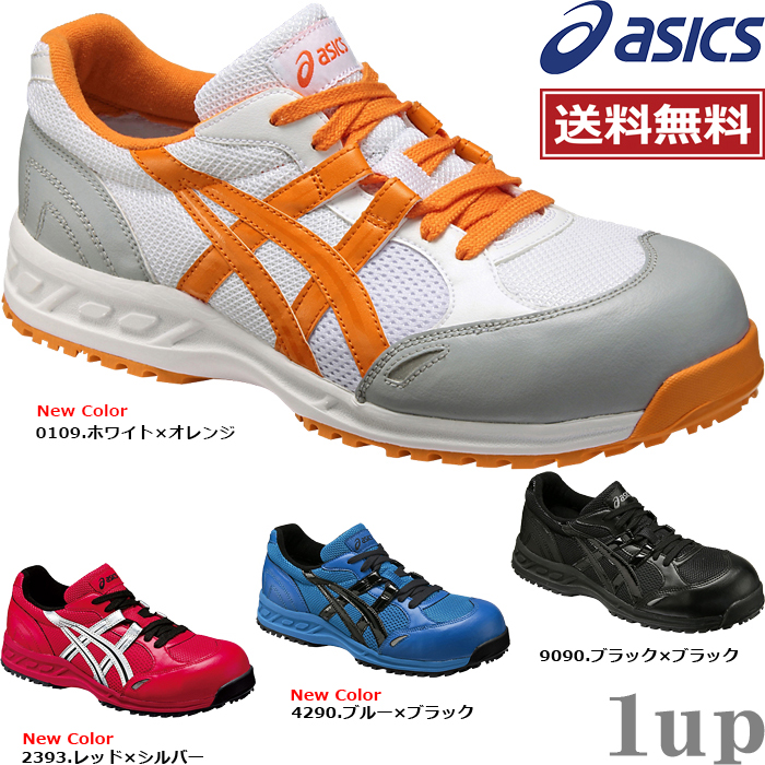 Safety shoes ASICs FIS33L win job 33L (for ASICs shoes)