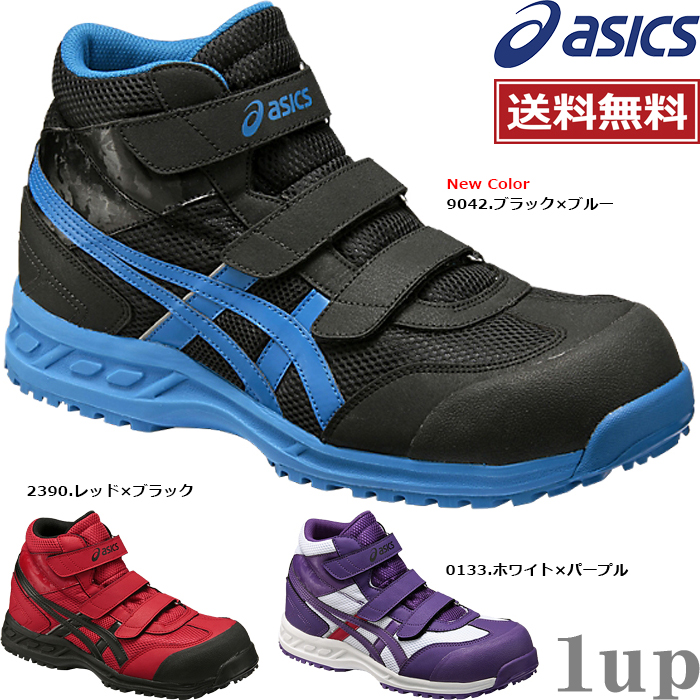 Safety shoes ASICs FIS42S win job 42S (safety shoes ASICs)