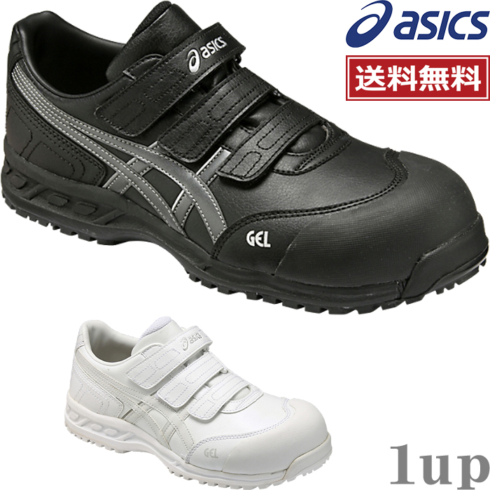 Safety shoes ASICs fis57s win job 57s (ASICs shoes for work)