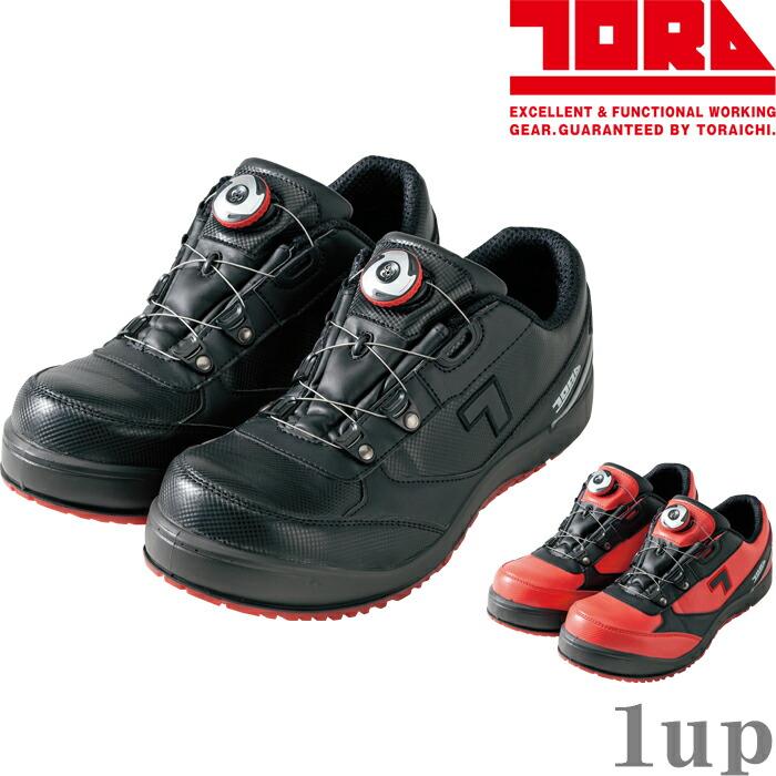 寅壱 安全靴 0196-964 セーフティーBoaスニーカー 24.5cm-28cm