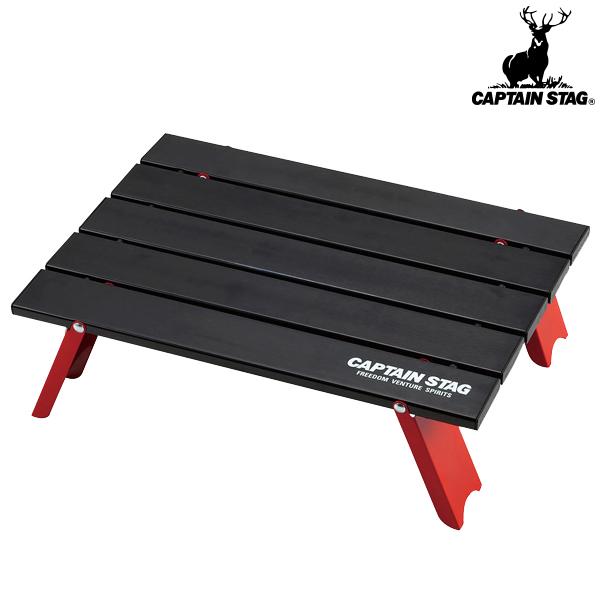 キャプテンスタッグ UC0520 ロールテーブルコンパクトBK