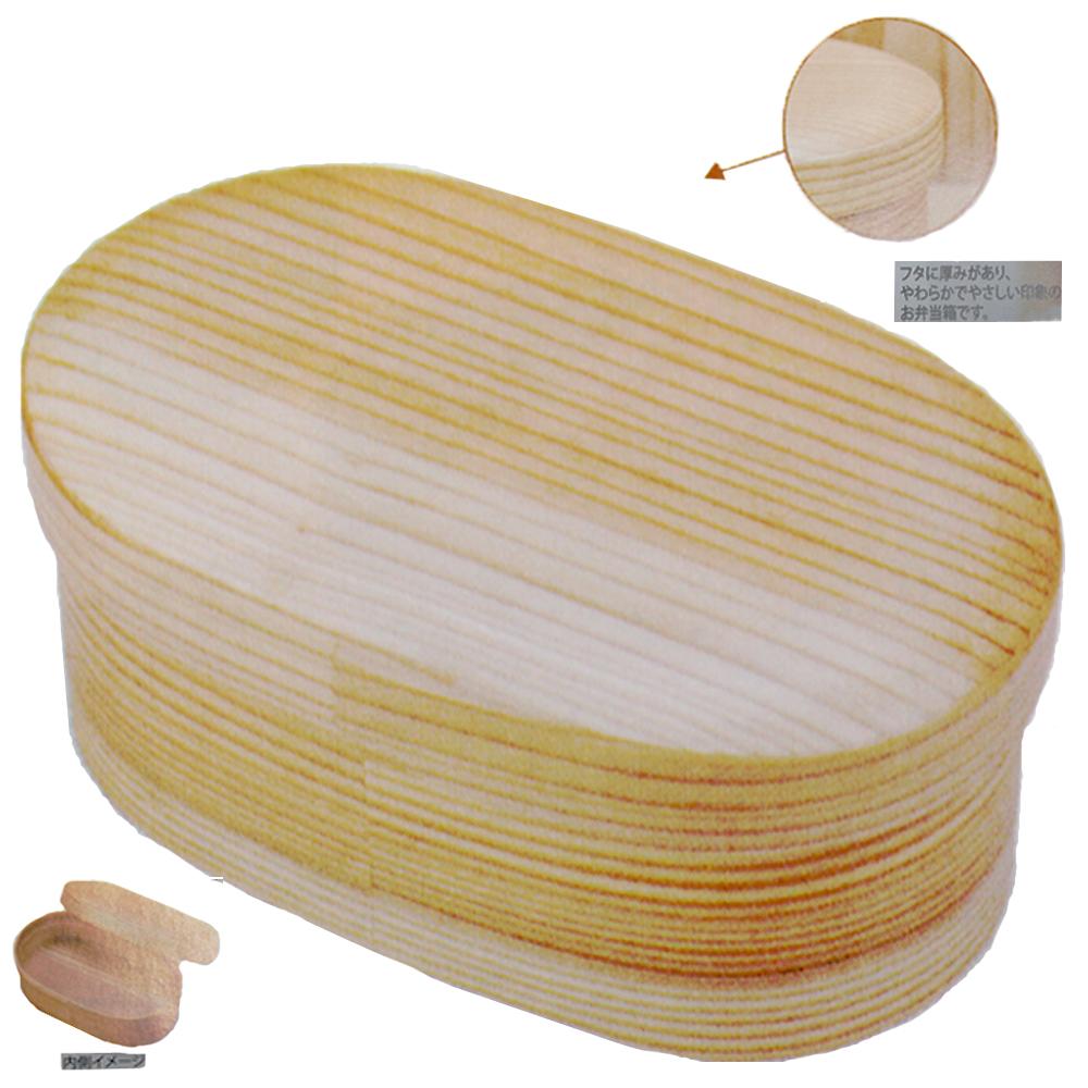 弁当箱 弁当 日本製 木製 杉 小判型 国際ブランド 日本の弁当箱 ぬくもり小判 てまひま工房 新作 ギフト 贈り物 贈答品
