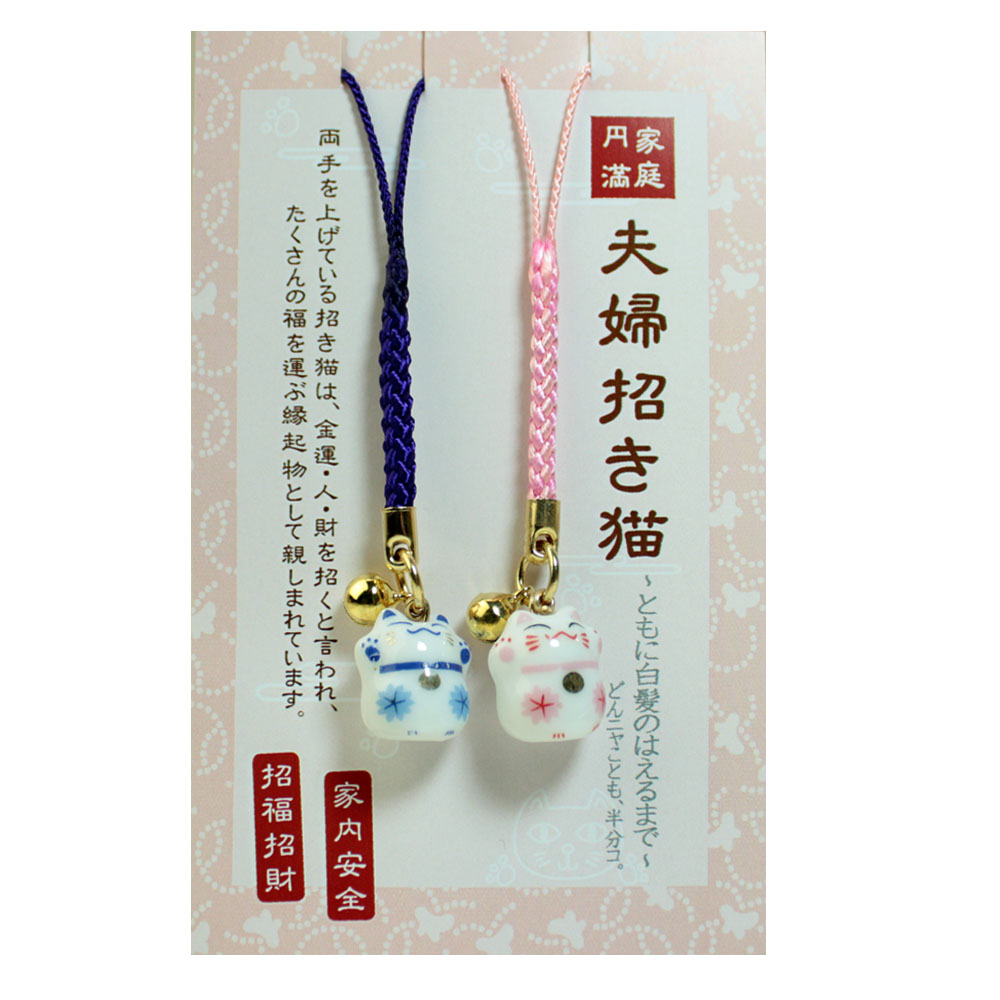 ストラップ 送料無料 夫婦招き猫 家庭円満 メール便発送 公式通販 入荷予定