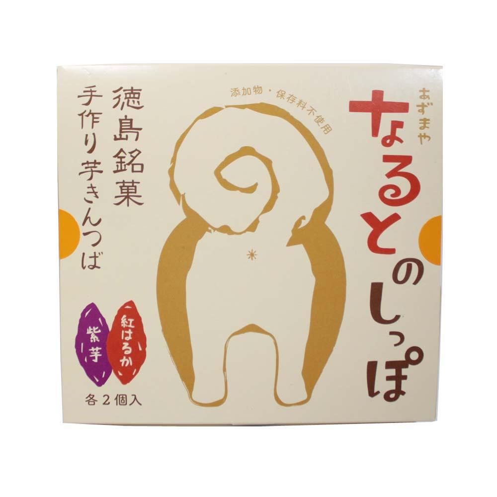 芋きんつば なるとのしっぽ きんつば詰合せ 徳島銘菓 徳島みやげ