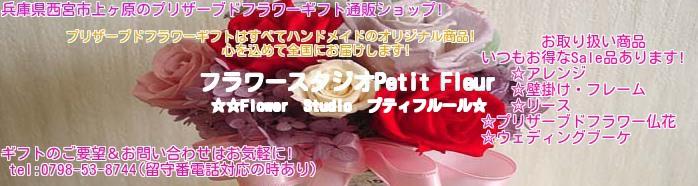 フラワースタジオPetit Fleur:プリザーブドフラワーギフト&プリザ液のお店