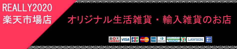 REALLY2020 楽天市場店:REALLY 生活雑貨と輸入商品のお店