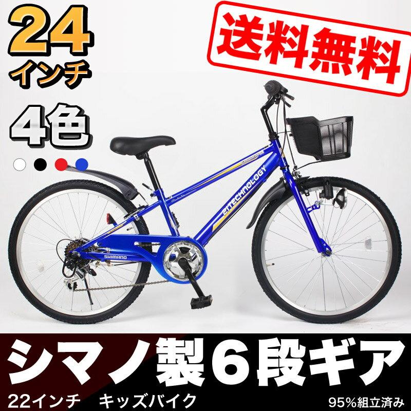 子供用 自転車 マウンテンバイク キッズバイク 24インチ シマノ製6段ギア付き 本体 95%完成車 子ども お祝い 【KD246】【本】