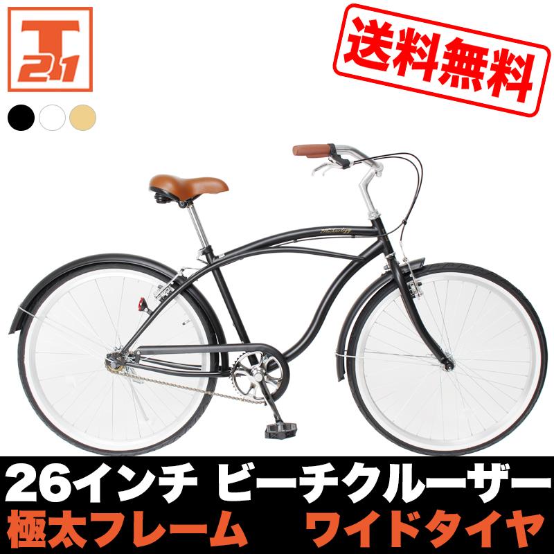 送料無料 自転車 26インチ ビーチクルーザー シティサイクル 新型 本体 おしゃれ じてんしゃ 街乗り【BC260】【本】