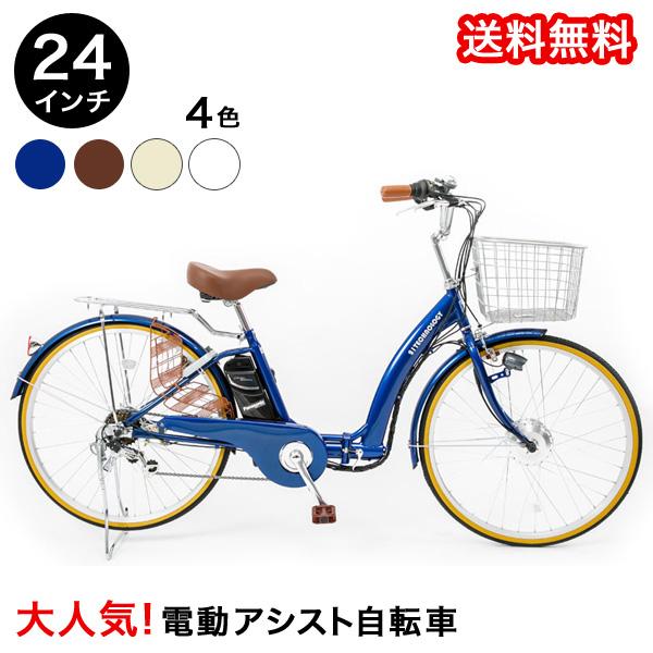 折りたたみ 電動アシスト自転車 24インチ シティサイクル 通勤 通学 便利 おすすめ【DA246】【本】