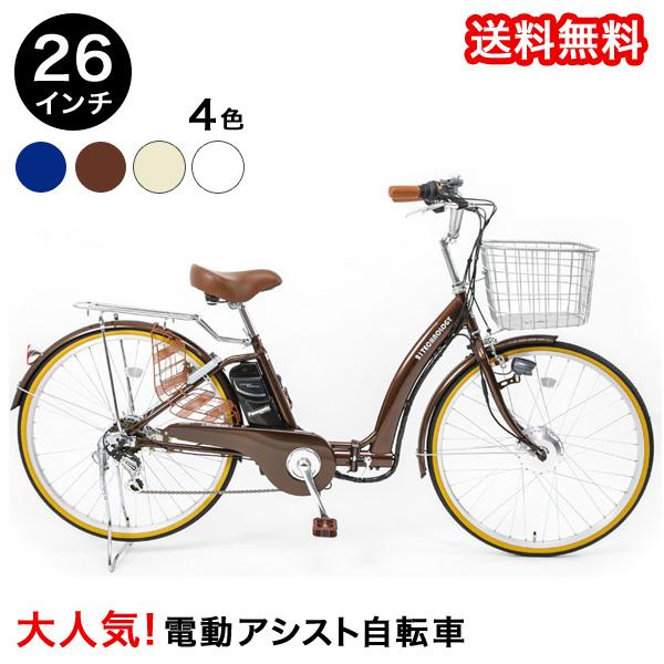 おすすめ【DA266】【本】 便利 シティサイクル 通学 折りたたみ 通勤 26インチ 電動アシスト自転車