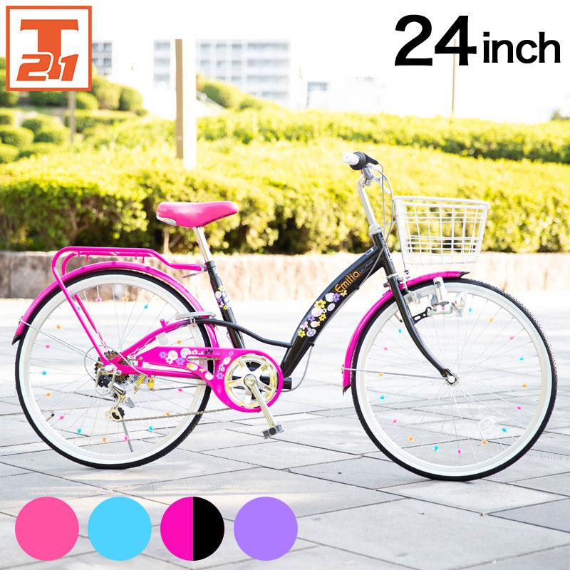 子供用自転車 キッズバイク 24インチ シマノ製6段ギア付本体 95%完成車 こども じてんしゃ プレゼント お祝い 自転車デビューに【EM246】【本】