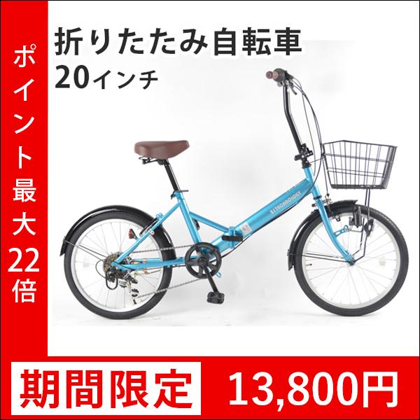 【BL206】自転車 折り畳み自転車 20インチ シマノ製6段ギア付【送料無料】自転車 折りたたみ自転車 かわいい コンパクト 小さめ