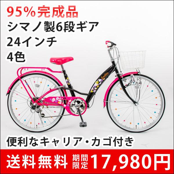 子供用自転車 キッズバイク 24インチ シマノ製6段ギア付本体 95%完成車 こども じてんしゃ プレゼント お祝い 自転車デビューに【EM246】