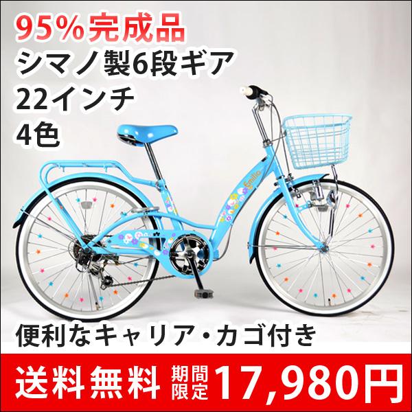 子供用自転車 キッズバイク 22インチ シマノ製6段ギア付 本体 95%完成車 こども じてんしゃ プレゼント お祝い 自転車デビューに【EM226】