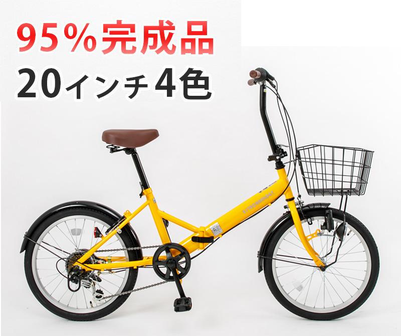 自転車 折り畳み自転車 20インチ シマノ製6段ギア付自転車 折りたたみ自転車 かわいい コンパクト 小さめ【BL206】