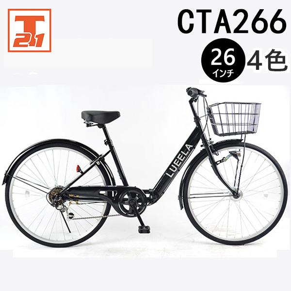 じてんしゃ 折りたたみ自転車 シマノ製6段ギア付き 26インチ ママチャリ 【MC266】 本体 ママチャリ 【送料無料】 2018年新型 シティサイクル シティーサイクル