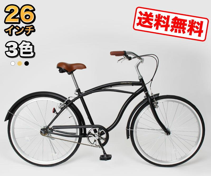 2019年新型 自転車 ビーチクルーザー シティサイクル 26インチ 本体 極太タイヤ使用 じてんしゃ シティーサイクル 入学 就職 街乗り【BC260-2019】