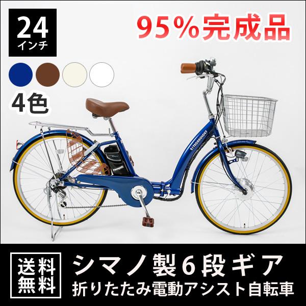 折りたたみ 電動アシスト自転車 24インチ シティサイクル 通勤 通学 便利 おすすめ【DA246】