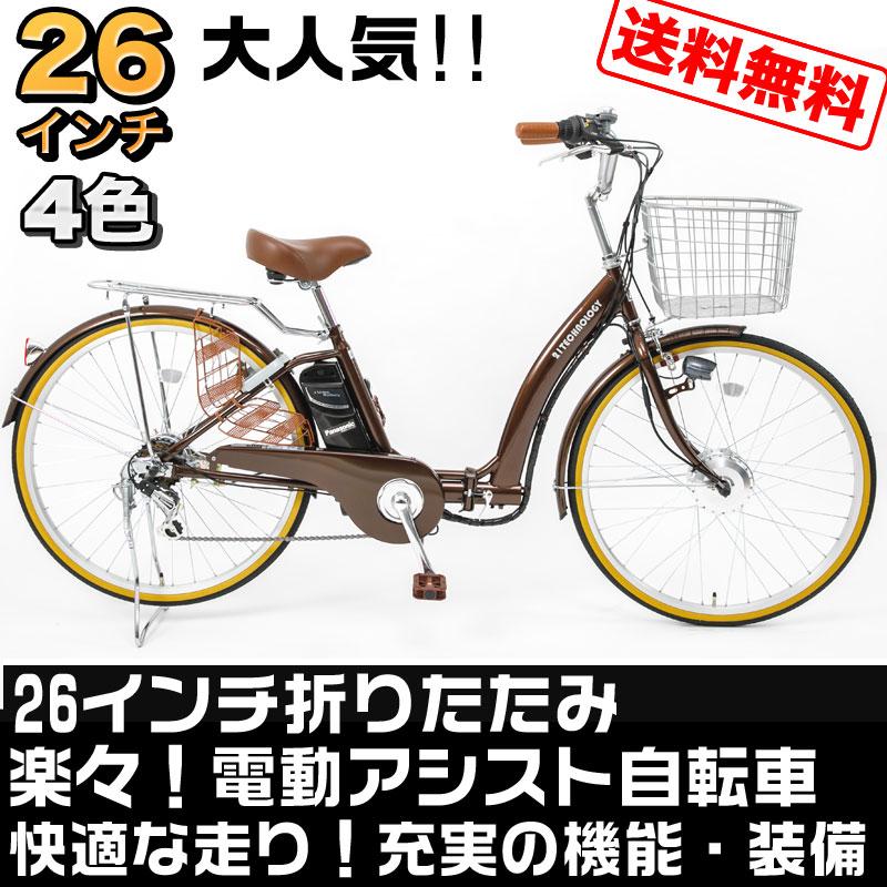 折りたたみ 電動アシスト自転車 26インチ シティサイクル 通勤 通学 便利 おすすめ【DA266】