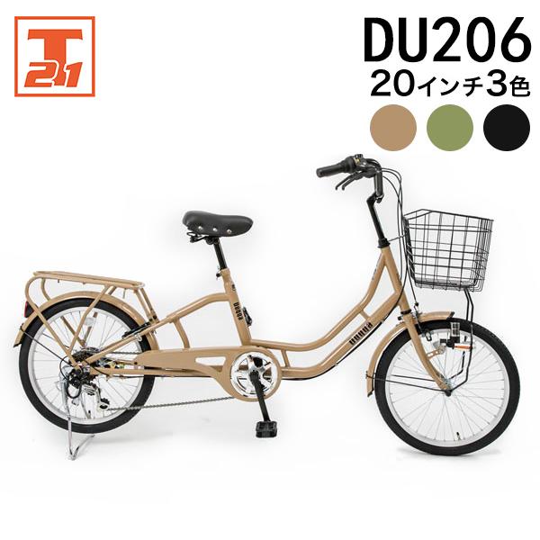 【送料無料】自転車 20インチ 小径車 カゴ キャリア 通勤 通学 シティサイクル【DU206】